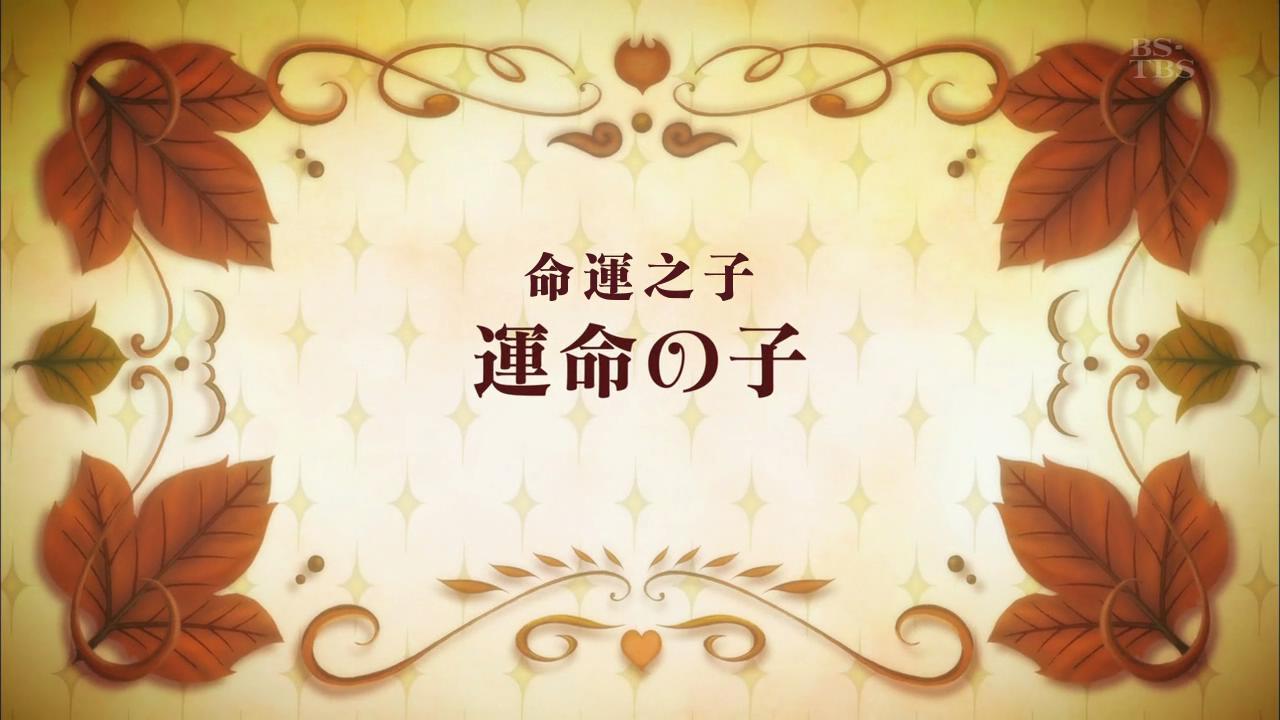 [繁]魔奇少年 辛巴達的冒險 第01話 - 命運之子